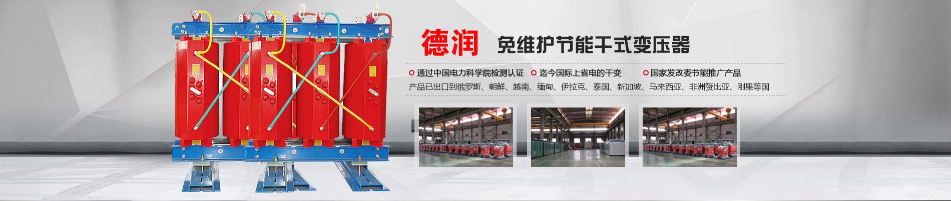 南平干式变压器厂家